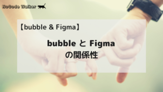 bubbleとfigmaの関係性